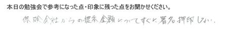 交通事故被害者様向け「交通事故勉強会」アンケート-01