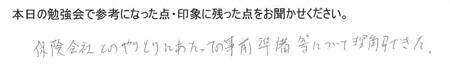 交通事故被害者様向け「交通事故勉強会」アンケート-02
