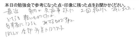 交通事故被害者様向け「交通事故勉強会」アンケート-03