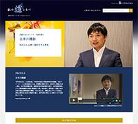 日本経済新聞電子版「私の道しるべ」に、当事務所代表弁護士古手川が取り上げられました。