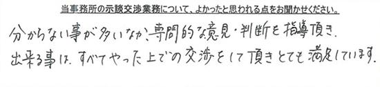 解決実績 vol.28