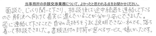解決実績 vol.57